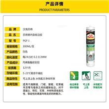 汉高百得浴室和厨卫用型 PGF性防霉防水 硅胶 玻璃胶白色密封胶