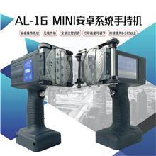 手持式喷码机 弘翌 玉溪AL-16点阵MINI手持式打码机 矿泉水二维码条形码喷码机