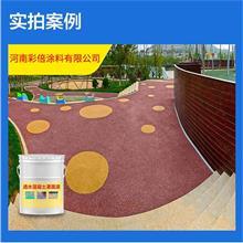 透水混凝土改色 彩色道路改造 沥青路面养护剂 彩色透水地坪漆 混凝土改色喷涂剂