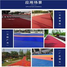 道路改色漆 罩面漆 彩色混凝土路面改色漆价格 沥青改色漆 沥青路面养护剂
