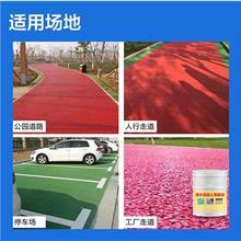 沥青路面养护剂  公园道路、停车场彩色沥青涂料  厂家直销  免费调色