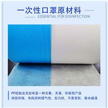 厂家直供SS纺粘无纺布一次性口罩用无纺布材料25克蓝白色pp无纺布 型号可定制