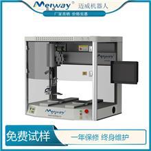 喇叭自动焊锡机 端子自动焊锡机 自动焊锡机生产商 迈威机器人