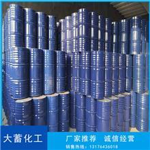异丙醇 大蓄化工 广元异丙醇生产厂家