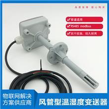 温湿度传感器 风管型温湿度变送器  管道插入式温湿度传感器 传感器厂家
