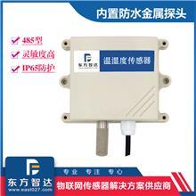 东方智达 温湿度传感器 温湿度变送器