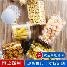 PET透明塑料罐厂家 坚果开心果200克蜂蜜食品罐 食品密封罐 库存充足
