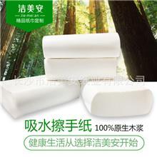 批发商用纸巾 擦手纸 酒店洗手间用单层吸水厕纸卫生纸