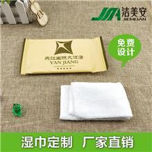 厂家一次性广告赠品湿毛巾 定制酒店餐饮外卖网咖湿纸巾定做印logo