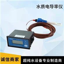 科瑞达电导率仪水质检测仪表电导仪CCT3320T/RM-320A含探头传感器