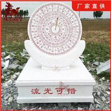 厂家供应石雕汉白玉日晷 校园户外雕塑指南针时刻表