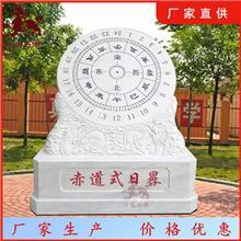 汉白玉日晷 花岗岩日晷 石头指南针厂家设计制作