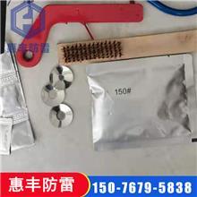 放热焊粉 放热焊接模具 惠丰防雷器材 放热焊焊剂 规格多样