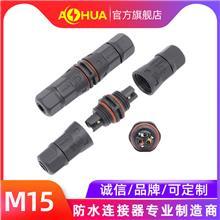 M15直通微型防水连接器  LED灯具快捷防水插头
