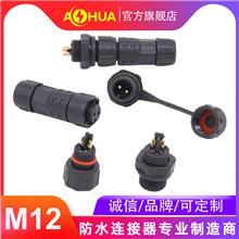 M12组装线对后装公面板 LED照明防水连接器