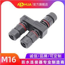 M16防水接头 灯具照明设备配件 澳华供应