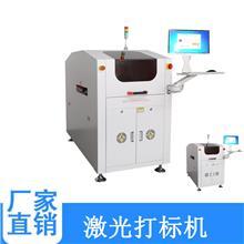 深圳马丁特尼尔小型二氧化碳激光打标机 AC伺服马达驱动镭雕设备