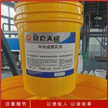 乳化油切削液 机床切削液 昆仑切削液 批发报价