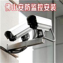 顺德容桂扁滘朝阳社区大福基高黎细滘小黄圃安防视频监控弱电工程 视频监控系统