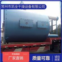 硫磺盘式干燥机 硫磺干燥机 凯全干燥硫磺烘干机设备