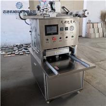 多功能气调包装机 使用便捷 气调盒式碗式多功能包装机迈进制造