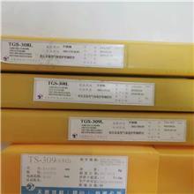 长期供应天泰TN-38(W906Ni) E8018-C2低温钢焊条