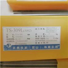天泰TN-1(W506Ni) TN-18(W606Ni)低温钢焊条