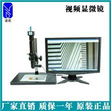 直销定制_大尺寸显示屏视频显微镜G-CCD845_谨诺_一体式高清智能显示系统