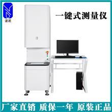 批量销售_一键式测量仪器_谨诺_制造商供应