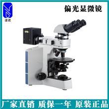 现货供应_偏光显微镜_谨诺_荧光显微镜