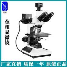 批量现货销售_双目金相显微镜_透反射金相显微镜_谨诺_质量可靠价格便宜