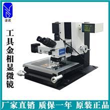 现货直销_工具金相显微镜 MU200 三目倒置金属双层光学仪器_谨诺_显微镜价格优惠
