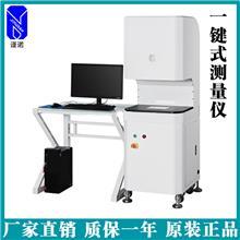 CNC影像测量仪厂家销售_卧式一键式测量仪_谨诺_供应立式一键式测量仪