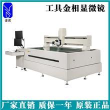 显微镜工厂直销_全自动工具金相显微镜_谨诺_供应高品质金相显微镜