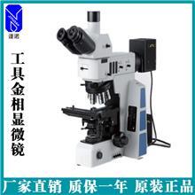 生产厂家批发直供_测量工具金相显微镜_谨诺_三目倒置工具金相显微镜
