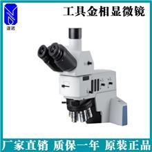 谨诺制造工厂直销_双目工具金相显微镜_测量工具金相显微镜_价格公道质量可靠
