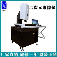 二次元影像仪测量仪器_全自动二次元影像仪_谨诺_厂家直销价格优惠
