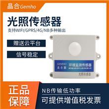 晶合光照度变送器模块4G/GPRS高精度光照强度传感器环境远程监测报警