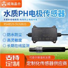 晶合ORP检测仪水质PH传感器PH计检测工业在线水质酸碱度电极探头