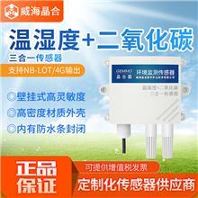晶合温湿度二氧化碳浓度传感器4G/GPRS远程监测养殖大棚CO2含量多合一检测变送器