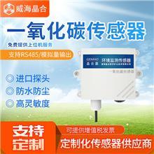 晶合CO 一氧化碳传感器变送器 RS485 可燃气体变送器 实验室农业用多合一传感器