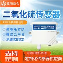 晶合二氧化硫传感器高精度气体污染检测仪壁挂式SO2气体变送器工业级