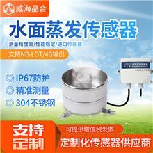 晶合无线蒸发量传感器NB-IOT 液面蒸发变送器 水面蒸发传感器4G晶合