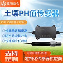 晶合土壤PH值传感器农业大棚高精度模拟量变送器ph计酸碱度检测仪