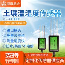 晶合土壤温湿度电导率传感器变送器rs485水分检测仪大棚土壤养分监测