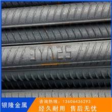 304螺纹钢厂家 银隆金属钢铁