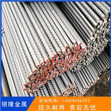 304螺纹钢生产 银隆金属钢铁