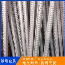 304螺纹钢订做 银隆金属钢铁