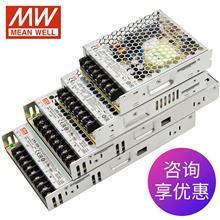 台湾明纬开关电源24V36V48V350W220转12VLED电源驱动器LRS-350-24