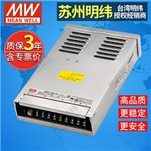 台湾明纬开关电源防雨电源台湾明纬ERP-350-24V12V照明灯带户外LED防雨驱动器